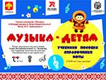 Картинки для новостей: 20170517_muzyka_detiam_cover.jpg