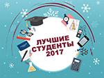 Картинки для новостей: 20170526_luchshie_studenty_2017_cover.jpg