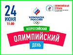 Картинки для новостей: 20170624_vseros_olimp_den_cover.jpg