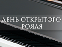 20180327_-_open_pianos_day_cover2.png